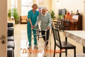 Дом престарелых в области