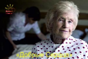 Дома престарелых стоимость