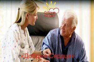 Частный пансионат для пожилых людей в Санкт-Петербурге